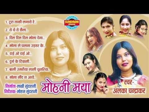 Mohni Maya  - Chhattisgarhi Superhit Album - Jukebox - Singer Alka Chandrakar