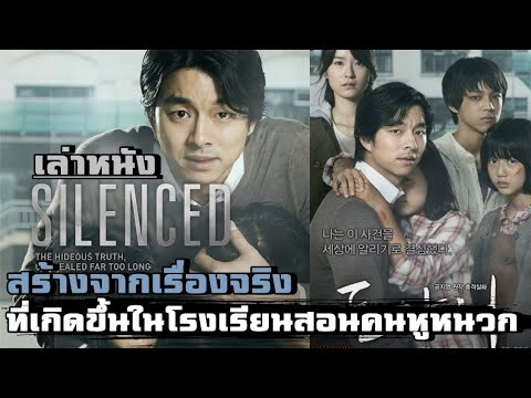 เล่าหนัง สร้างจากเรื่องจริง ของเหตุการณ์ที่เกิดขึ้นในโรงเรียนสอนคนหูหนวก!! | Silenced (2011)