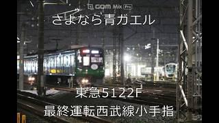 東急5122F(青ガエル東横線90周年記念)最終運転 西武線小手指
