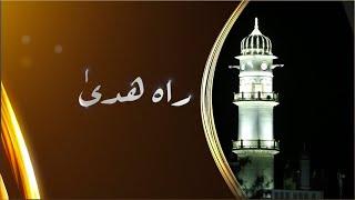 Rah-e-Huda | 26th December 2020