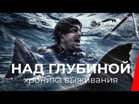 НАД ГЛУБИНОЙ: ХРОНИКА ВЫЖИВАНИЯ (2016) фильм. Триллер, драма