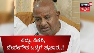 Karnataka By-Election: Siddaramaiah, DK Shivakumar & HD Deve Gowda To Campaign Together