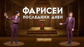 Христианские видео «Фарисеи последних дней» Кто препятствует христианам встретить второе пришествие Господа?