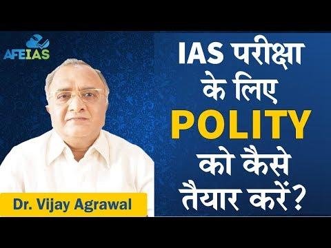 How to prepare POLITY for IAS exam | Civil Services | Dr. Vijay Agrawal | AFEIAS