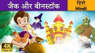 जैक और बीनस्टॉक | Jack and the Beanstalk in Hindi | Kahani | Hindi Fairy Tales