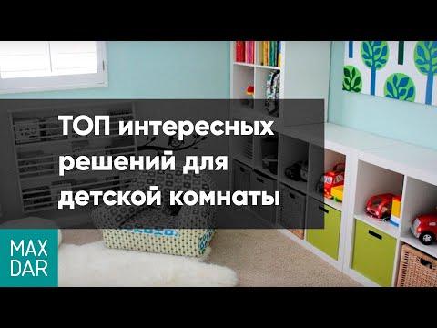 ТОП интересных решений для детской комнаты | дизайн детской комнаты | Нижний Новгород
