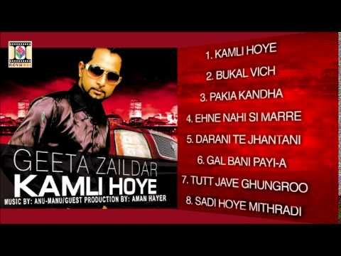 KAMLI HOYE - GEETA ZAILDAR - FULL SONGS JUKEBOX