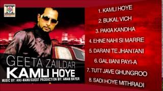 KAMLI HOYE - GEETA ZAILDAR - FULL SONGS JUKEBOX