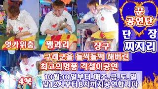 꾼공연단최고의명품각설이단장.찌지리품바의열정적인공연.화엄…
