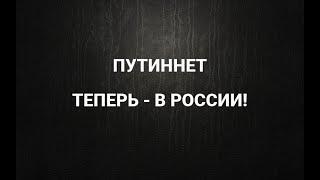 Чебурнет пришел в Россию. Спасибо, Владимир Владимирович...