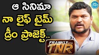 ఆ సినిమా నా లైఫ్ టైమ్ డ్రీం ప్రాజెక్ట్.. - Director Parasuram || Frankly With TNR