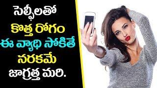 సెల్ఫీలతో కొత్త రోగం.. ఈ వ్యాధి సోకితే నరకమే..! | Selfie Wrist-Telugu Health Tips-Aarogyasutra