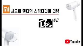 별걸다리뷰하는남자 ERIC #6 : 샤오미 스팀다리미 …