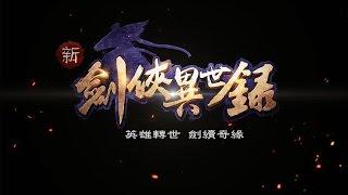 奇幻武俠3D手遊钜作《劍俠異世錄》:英雄轉世 劍續奇緣 1126