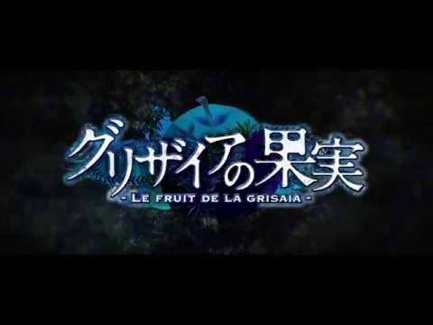 TVアニメ 「グリザイアの果実」 PV