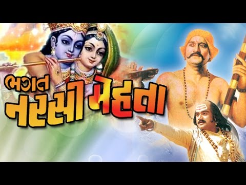 Bhagat Narsih Mahta | Gujarati Movies Full | Sudhir Dalvi, Raja Bundela, Chandrakant Pandya