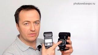Управление вспышками. Видео урок фотографии 21
