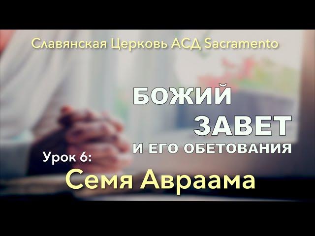 Субботняя школа   БОЖИЙ ЗАВЕТ И ЕГО ОБЕТОВАНИЯ   Урок 6: Семя Авраама    2 квартал 2021