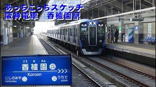 あっちこっちスケッチ~阪神電車 香櫨園駅~
