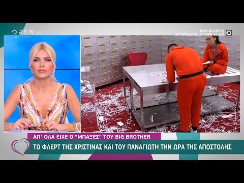 Τσακωμοί, στριπτίζ, φλερτ και συνεννοήσεις στο Big Brother | Ευτυχείτε! 1/10/2020 | OPEN TV