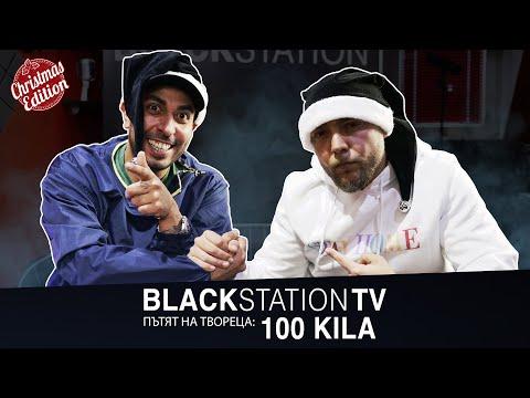 100 KILA | BlackStationTV: ПЪТЯТ НА ТВОРЕЦА S02EP07 ЧАСТ 2 | 2020