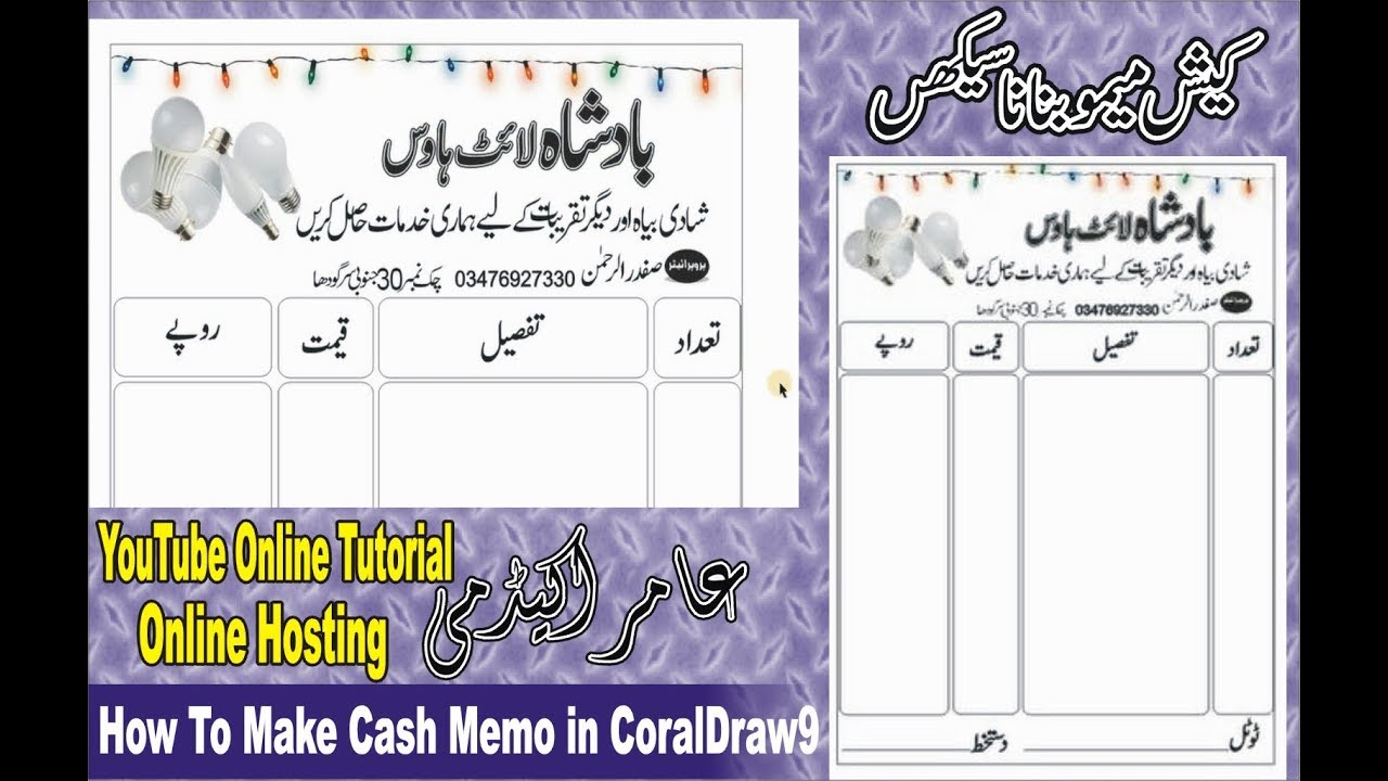 how to make cash memo outsourcing graphic design urdu tutorial