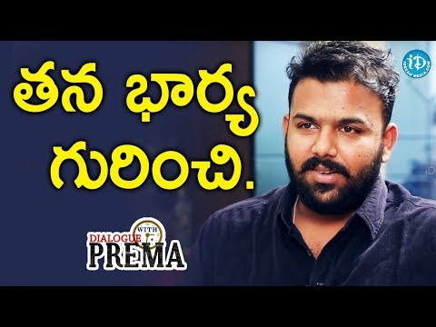 Tharun Bhascker About His Wife || Dialogue With Prema