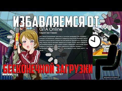 Как ускорить загрузку gta online