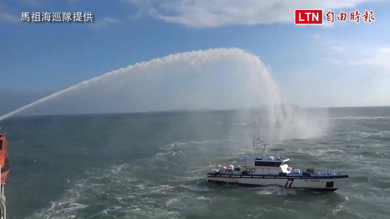 新北艦發威!赴馬祖以「高壓水柱」驅離中國抽砂船 海面終淨空(馬祖海巡署提供)