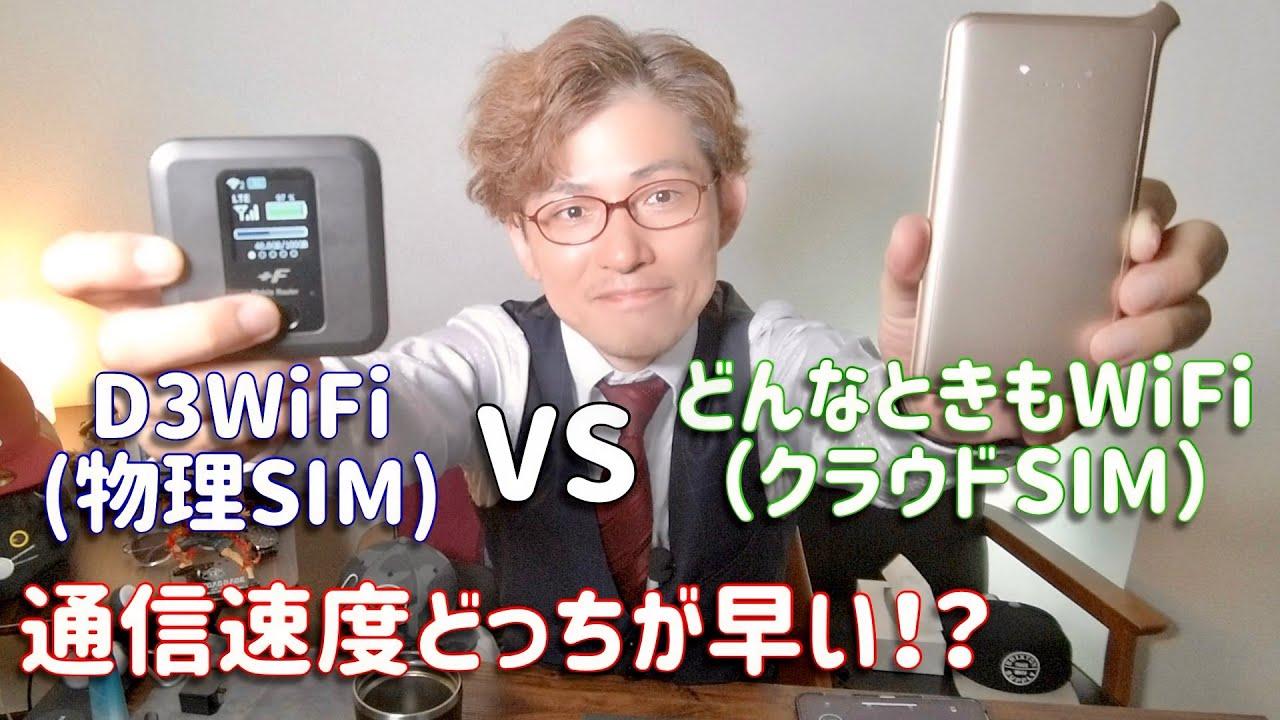 どんなときもWiFi(クラウドSIM)とD3WiFi(物理SIM)の通信速度を比較!驚きの結果。。!【しばたん。】