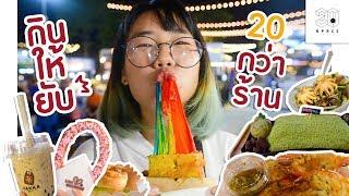 *กินให้ยับ*   EP.8   กิน 20 กว่าร้าน ตลาดกลางคืนชิคๆ 20Space Market~ ▲ GZR Gozziira