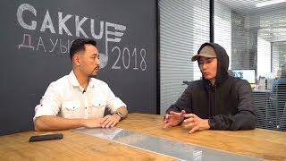 Дневник Gakku Дауысы 2018 часть 6