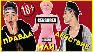 ПРАВДА ИЛИ ДЕЙСТВИЕ?! // Секс с Алёной... +18 | ComedyBoys