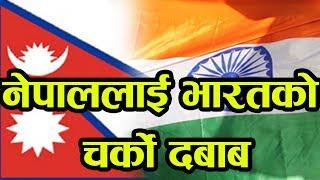 यसरी फेरी दियो भारतले नेपाललाई चर्काे दबाब ! Nepal-India