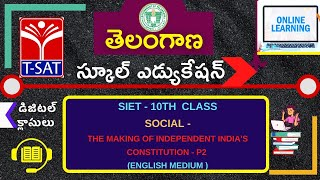 T-SAT || SIET 10th Class ( E/M ) || Social - The Making of Independent India's Constitution - P2 ||
