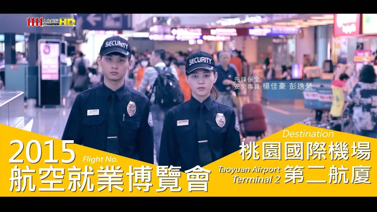 桃園機場徵才-2015航空就業博覽會~非試不可! - YouTube