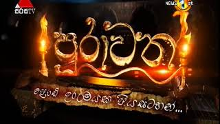 Purawatha Sirasa TV 22nd  January 2018 Thumbnail