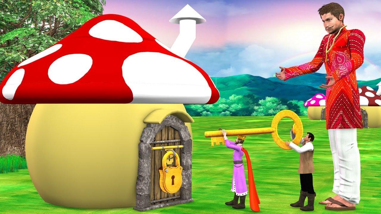 New Comedy Video जादुई मिनी हाउस कुंजी Magical Mini House Key हिंदी कहनिया Hindi Kahaniya