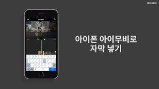 아이폰 아이무비(iMovie)로 간편하게 영상에 자막 …