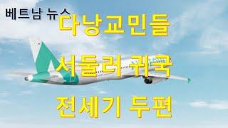 다낭교민들 서둘러 전세기 두편으로 한국으로 귀국