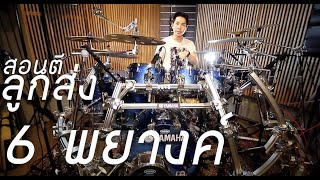 Note Weerachat free drum lesson #2 thumbnail