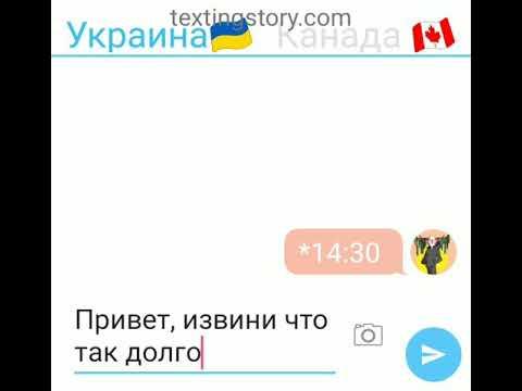 Переписка Канады и Украины (#2)