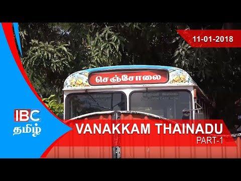 Thiruvaiyaru, Kilinochchi | Vanakkam Thainadu Part -1 | 11-01-2018 - IBC Tamil
