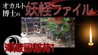 オカルト博士の妖怪ファイル   澤蔵司稲荷1