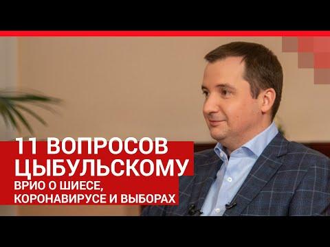 11 вопросов Александру Цыбульскому: о Шиесе, коронавирусе и выборах| 29.RU