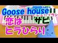 サビだけ【恋はヒラひらり】Goosehouse グースハウス 1本指ピアノ 簡単ドレミ表示 超初心者向け