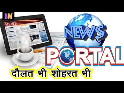 News Portal Website   Earn Money Online   पैसा भी शोहरत भी   Business Mantra