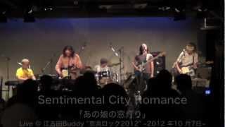 2012年10月7日に行われた、センチメンタル・シティ・ロマンスの最新ライ...