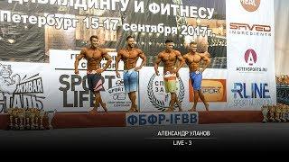 Александр Уланов - Live 3