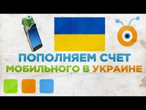 Как пополнить мтс украина из россии